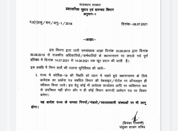 सभी विभाग 14 जुलाई से 14 अगस्त तक कर्मचारियों का तबादला कर सकेंगे, ऑनलाइन करना होगा आवेदन|राजस्थान,Rajasthan - Dainik Bhaskar