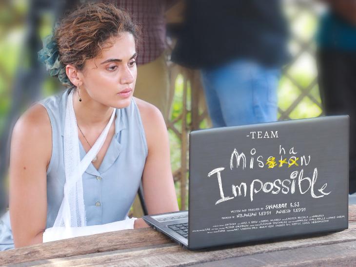तापसी पन्नू ने तेलुगु फिल्म 'मिशान इम्पॉसिबल' साइन की, अक्षय-नुपूर का म्यूजिक वीडियो 'फिलहाल 2 मोहब्बत' हुआ रिलीज|बॉलीवुड,Bollywood - Dainik Bhaskar