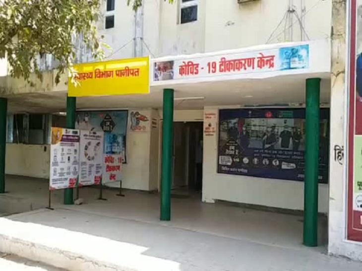 पानीपत में आज आपके नजदीक 27 सेंटर पर किया जाएगा कोरोना वैक्सीनेशन|पानीपत,Panipat - Dainik Bhaskar