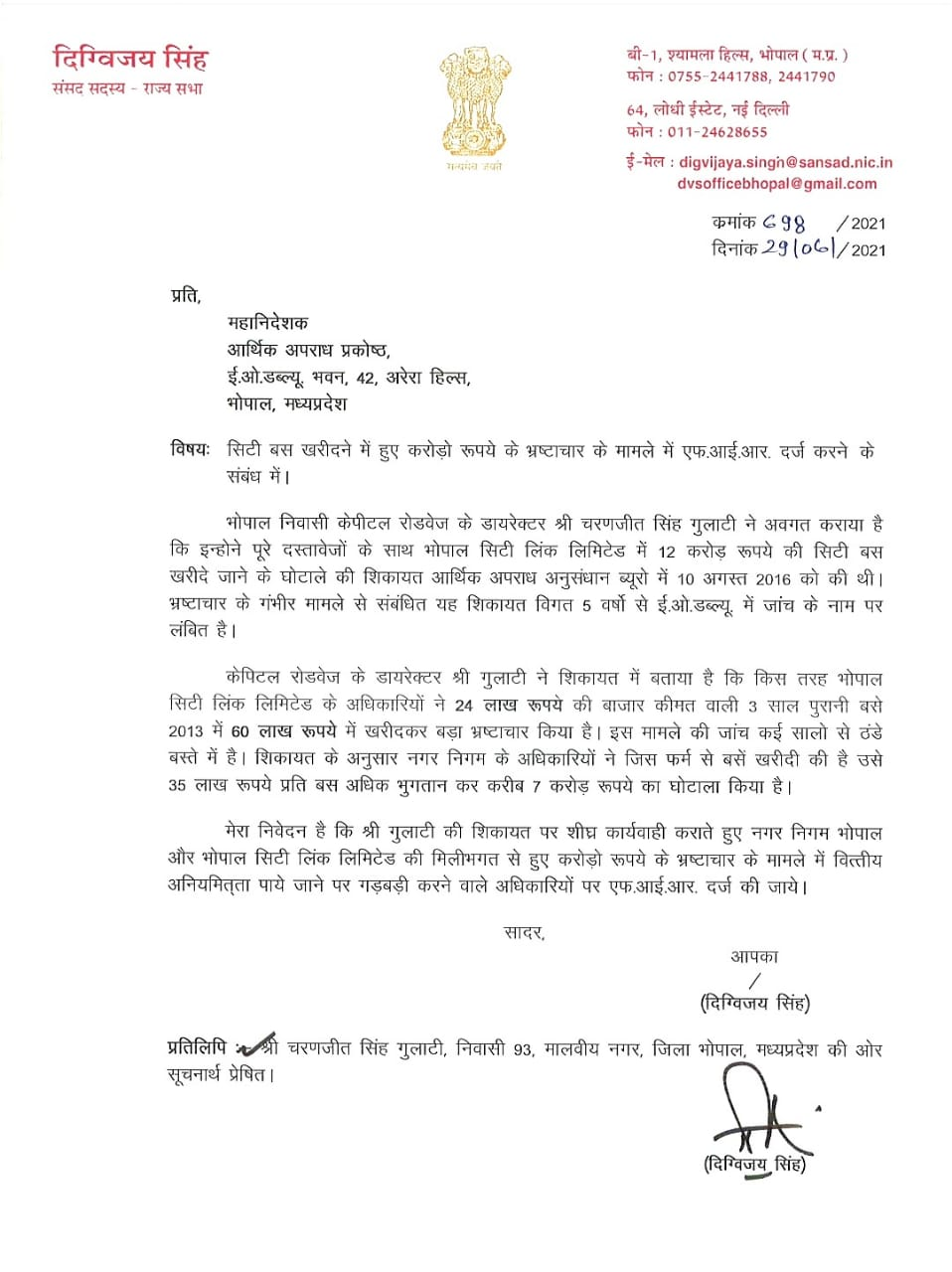 पूर्व मुख्यमंत्री दिग्विजय सिंह ने ईओडल्ब्यू को लिखा पत्र।