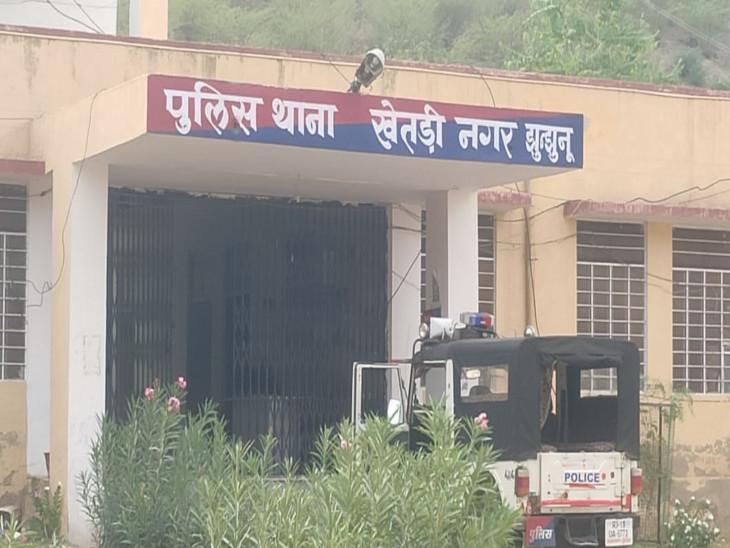 खेतड़ीनगर पुलिस थाना। - Dainik Bhaskar