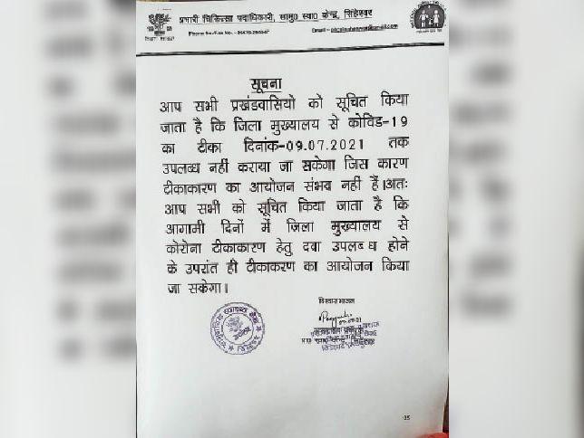 टीका नहीं होने काे ले जारी की गई नोटिस। - Dainik Bhaskar