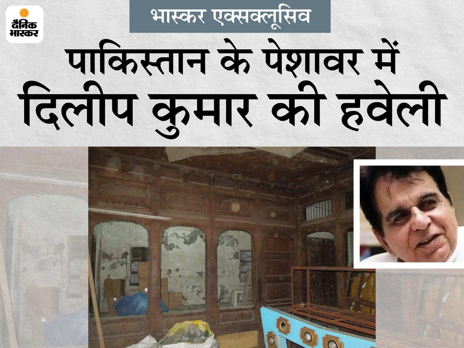 न दिलीप साहब आबाई पेशावर को भूले, न पेशावर उन्हें; इंतकाल की खबर के बाद लोग उनकी हवेली देखने आने लगे|देश,National - Dainik Bhaskar