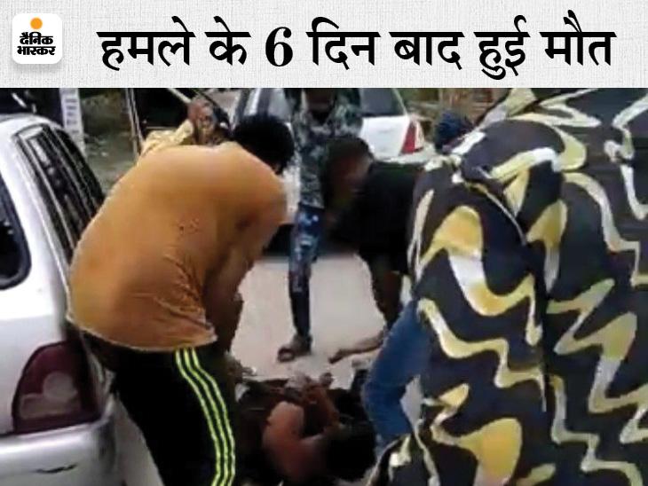 14 दिन पहले हुए हमले का बदला लेने एक गैंग ने दूसरे गुट के युवक को सड़क पर पटक कर डंडों से बुरी तरह पीटा, दम तोड़ा|कोटा,Kota - Dainik Bhaskar