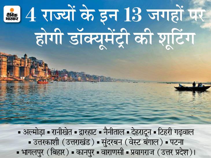 उत्तराखंड से सुंदरबन तक गंगा में आए बदलाव पर बनेगी डॉक्यूमेंट्री, ग्रीन ऑस्कर विनर माइक होंगे होस्ट; सार्क देशों में भी दिखाई जाएगी|कानपुर,Kanpur - Dainik Bhaskar