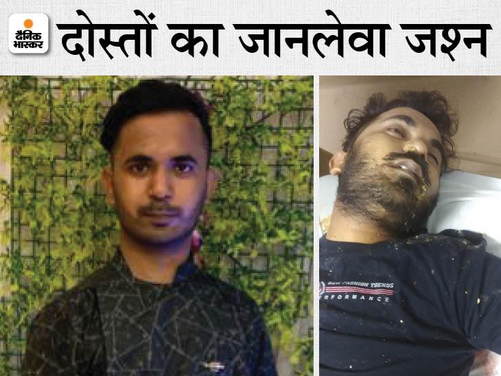 गाजियाबाद में शादी से पहले दूल्हे ने दोस्तों को पार्टी दी, शराब पीने के बाद गोली चली और एक की मौत; अस्पताल में बॉडी छोड़कर भागे दोस्त|गाजियाबाद,Ghaziabad - Dainik Bhaskar