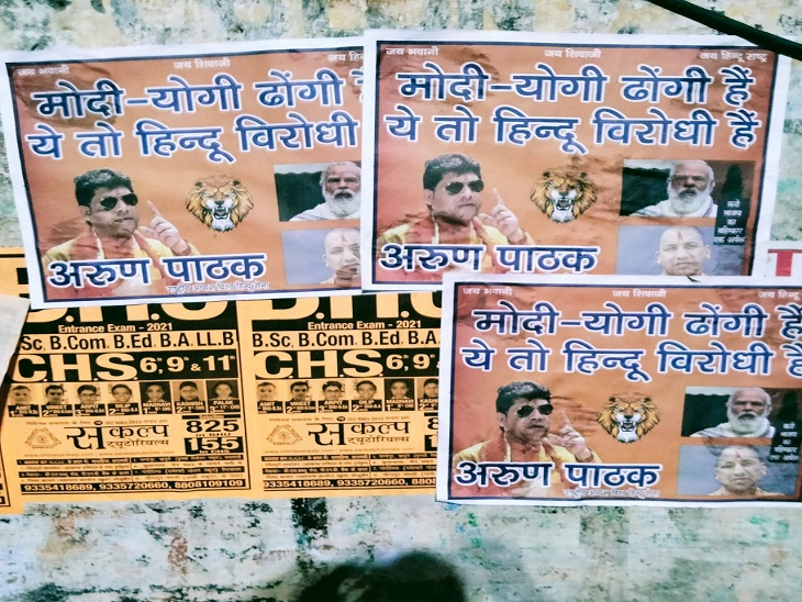 For the arrest of the president of Vishwa Hindu Sena, raids are being  carried out from Varanasi to Bihar, police of 3 police stations were  deployed, no clue was found | वाराणसी