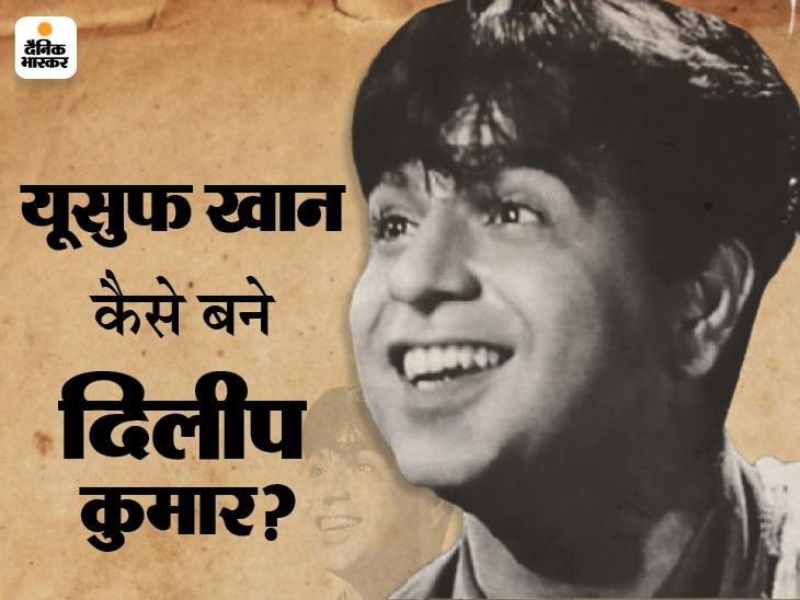 बॉलीवुड के दिग्गज अभिनेता दिलीप कुमार का 98 साल की उम्र में निधन हो गया है। - Dainik Bhaskar