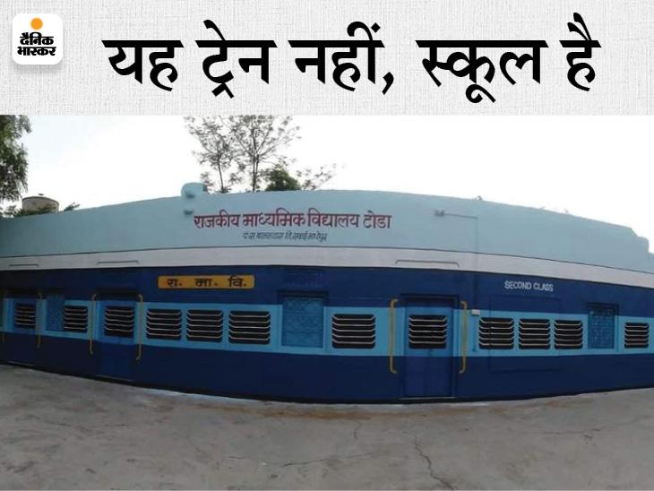 भीलवाड़ा मॉडल देख आइडिया आया, चार दिन में स्कूल के कमरों को बना दिया ट्रेन के कोच जैसा, तीन साल से 100 प्रतिशत रिजल्ट, फिट इंडिया का सम्मान भी मिला|सवाई माधोपुर,Sawai Madhopur - Dainik Bhaskar