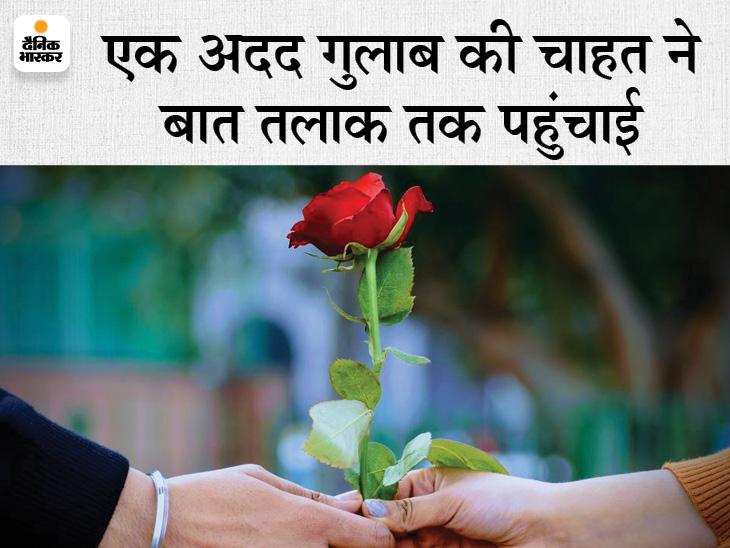 बिहार के गया में यू-ट्यूब पर रिस्पांस न देना, गुलाब भेंट न करना पति को पड़ा भारी, अब पत्नी मांग रही तलाक गया,Gaya - Dainik Bhaskar