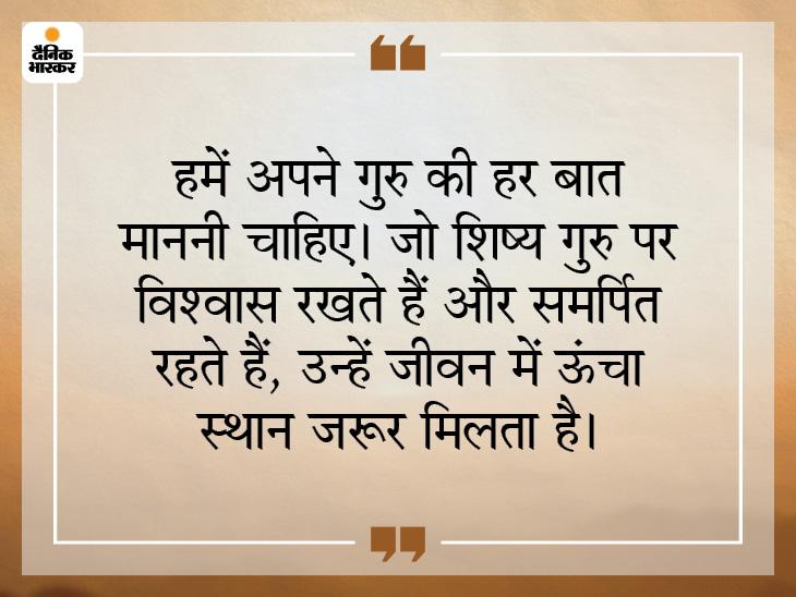 गुरु पर भरोसा और समर्पण का भाव रखेंगे तो शुभ फल जरूर मिलते हैं|धर्म,Dharm - Dainik Bhaskar