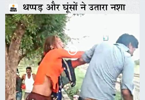 दौसा के कोलवा में रेलवे गेटमैन से मारपीट करती महिला (फाइल) - Dainik Bhaskar