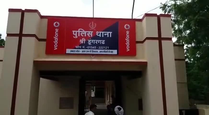 श्रीडूंगरगढ़ पुलिस स्टेशन में दर्ज हुआ मामला। - Dainik Bhaskar