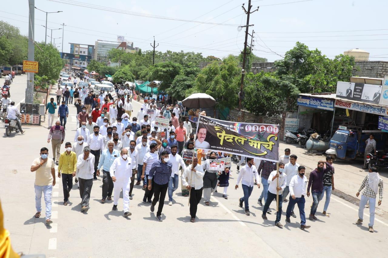 भाजपा सरकार के खिलाफ पैदल मार्च भी निकाला गया