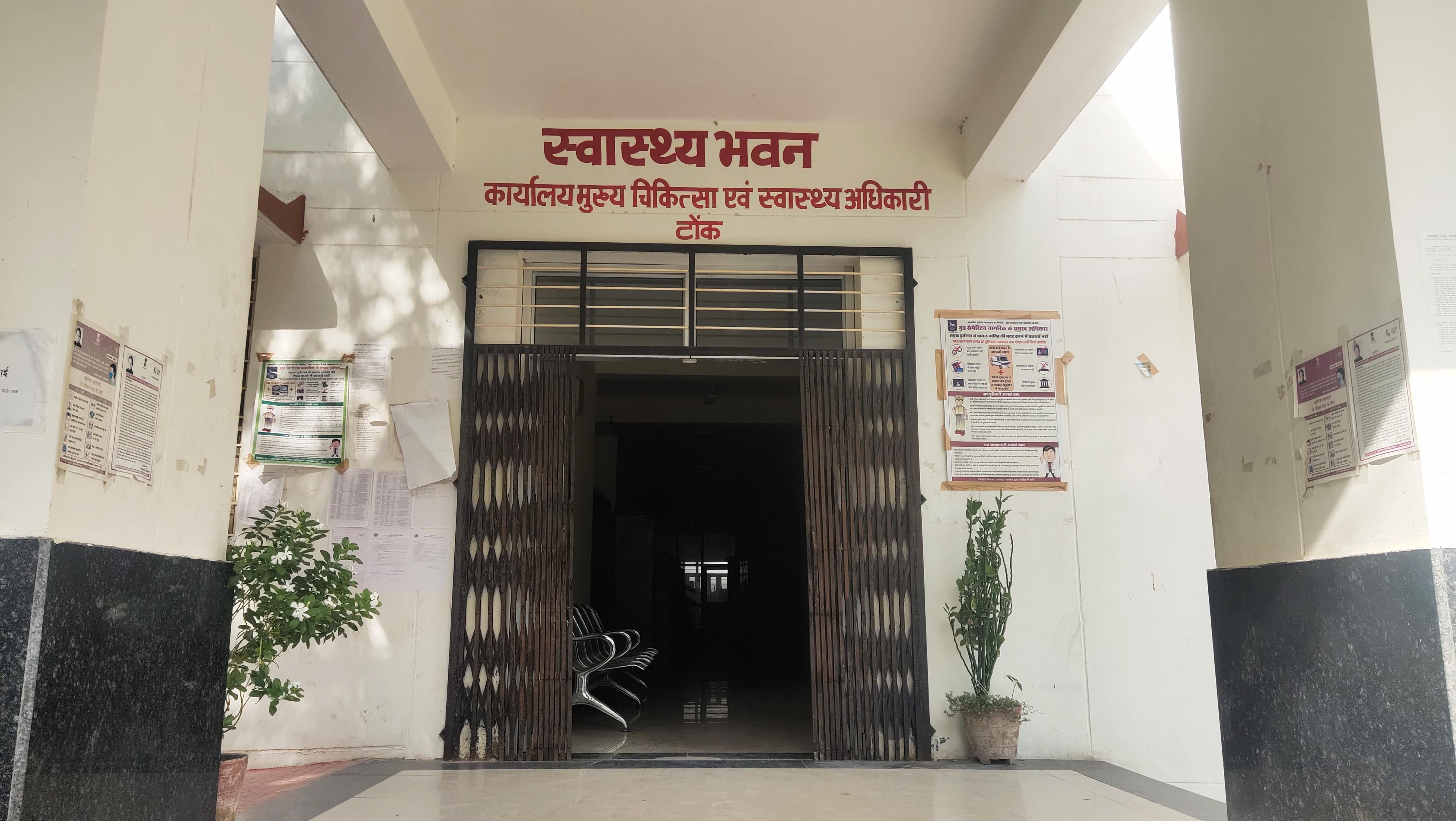 सीएमएचओ कार्यालय टोंक। - Dainik Bhaskar