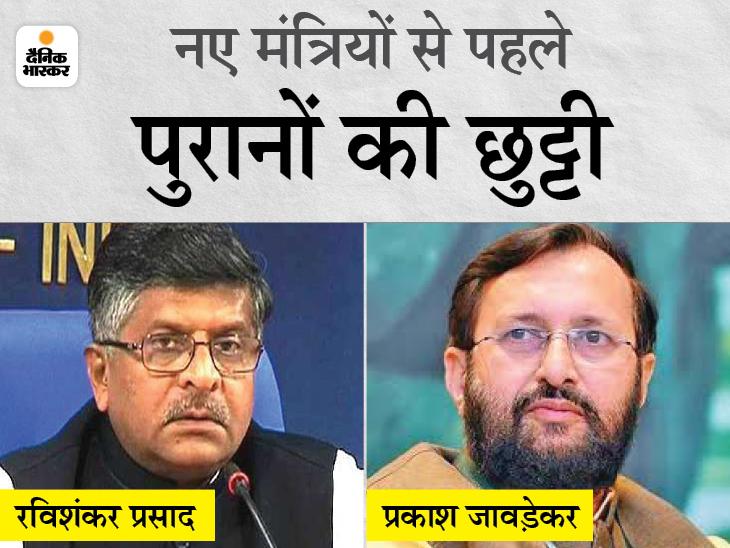 विस्तार से पहले 12 इस्तीफे, 23% मंत्री हटाए; हर्षवर्धन-निशंक नाकाम रहे और रविशंकर-जावड़ेकर ने साख डुबोई|देश,National - Dainik Bhaskar