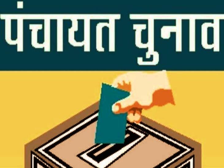 10 ब्लाक प्रमुख के लिए 8 जुलाई को नामांकन और 10 जुलाई को होगा मतदान। - Dainik Bhaskar