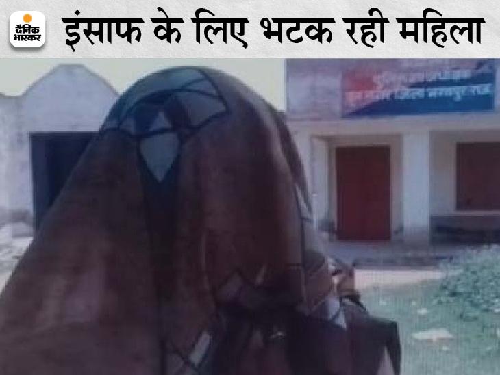 पति के एक्सीडेंट का बहाना बना साथ ले गए थे युवक, कमरे में बंधक बना किया दुष्कर्म; इंसाफ के लिए भटक रही पीड़िता|भरतपुर,Bharatpur - Dainik Bhaskar