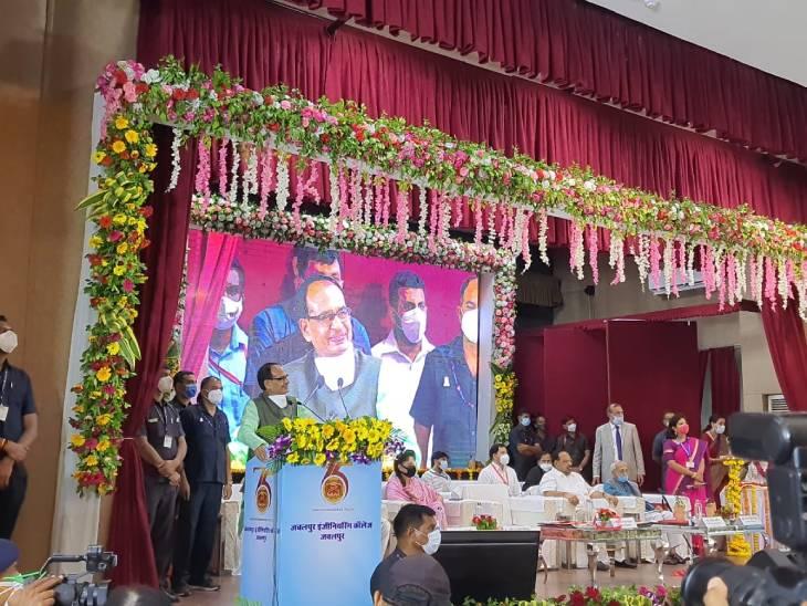 JEC के 75वें स्थापना दिवस पर सीएम बोले- खेती का भरपूर दोहन कर लिया, अब औद्योगिकीकरण और पयर्टन से बदलेंगे प्रदेश की तस्वीर|जबलपुर,Jabalpur - Dainik Bhaskar