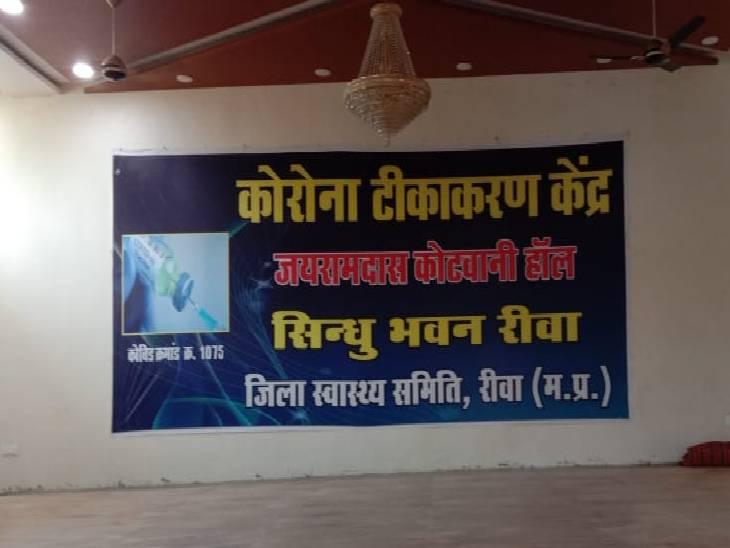 रीवा जिले में आज लगेगी 21 हजार कोवीशील्ड वैक्सीन की फर्स्ट और सेकेंड डोज, शहरी क्षेत्र में 4 हजार टीके का लक्ष्य|रीवा,Rewa - Dainik Bhaskar