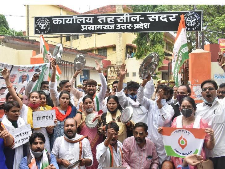 प्रयागराज में कांग्रेस के फ्रंटल संगठनों ने तहसील पर किया प्रदर्शन, कहा- डंबल इंजन की सरकार ने महीने भर में 29 बार बढ़ा दिए पेट्रोल-डीजल के दाम|प्रयागराज,Prayagraj - Dainik Bhaskar