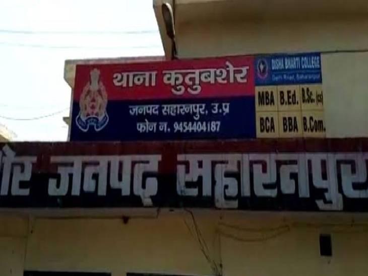 फाइल फोटो- थाना कुतुबनगर, सहारनपुर - Dainik Bhaskar