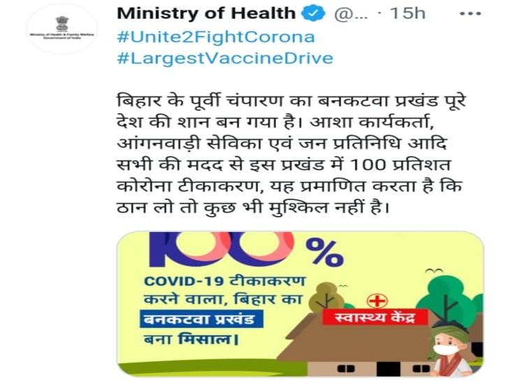 100% टीकाकरण का लक्ष्य हासिल कर बना मिसाल, अन्य जिलों को भी इस मॉडल के अनुरूप काम करने का निर्देश|मोतिहारी,Motihari - Dainik Bhaskar