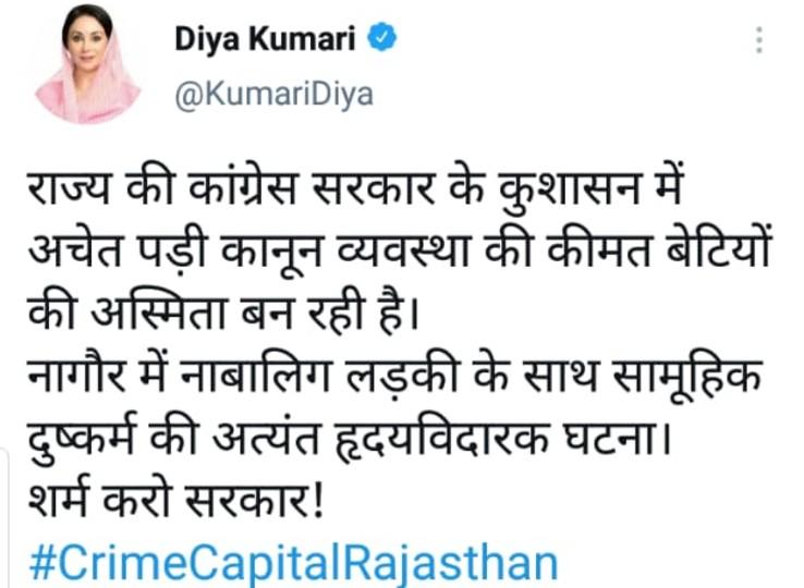 सांसद दीयाकुमारी ने ट्विटर पोस्ट कर घटना को बताया हृदयविदारक।