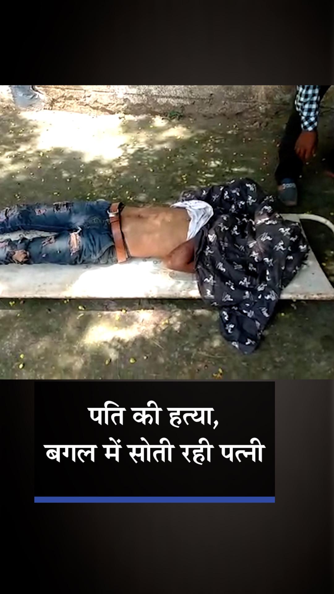 विदिशा में खाट पर सोए पति का चेहरा और जबड़ा बेरहमी से काट डाला, 15 दिन पहले हुई थी शादी|विदिशा,Vidisha - Dainik Bhaskar