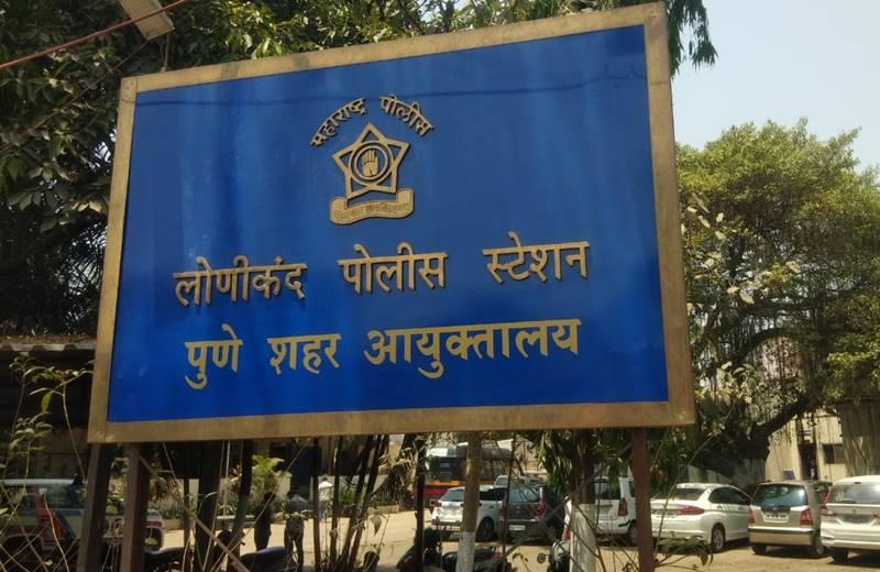 इस मामले को लेकर लोणीकंद पुलिस स्टेशन में केस दर्ज हुआ है और मामले की जांच जारी है। - Dainik Bhaskar