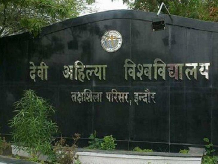 सीईटी में पहली बार एजेंसी ही एग्जाम पेपर सेट करेगी, 12 विभागों के 37 कोर्स की 2160 सीटों के लिए होनी है एक्जाम इंदौर,Indore - Dainik Bhaskar