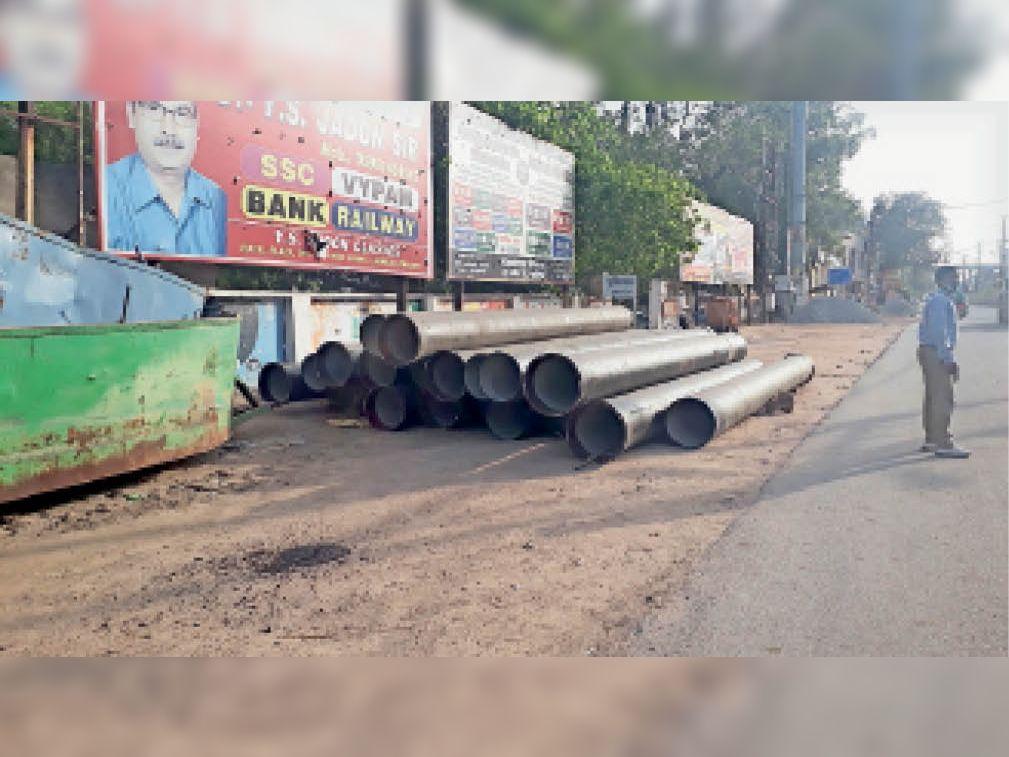 शहर में डालने के लिए ठेका कंपनी द्वारा मंगवाए गए पाइप। अब लाइन डालने के लिए खुदाई की तैयारी की जा रही है। - Dainik Bhaskar