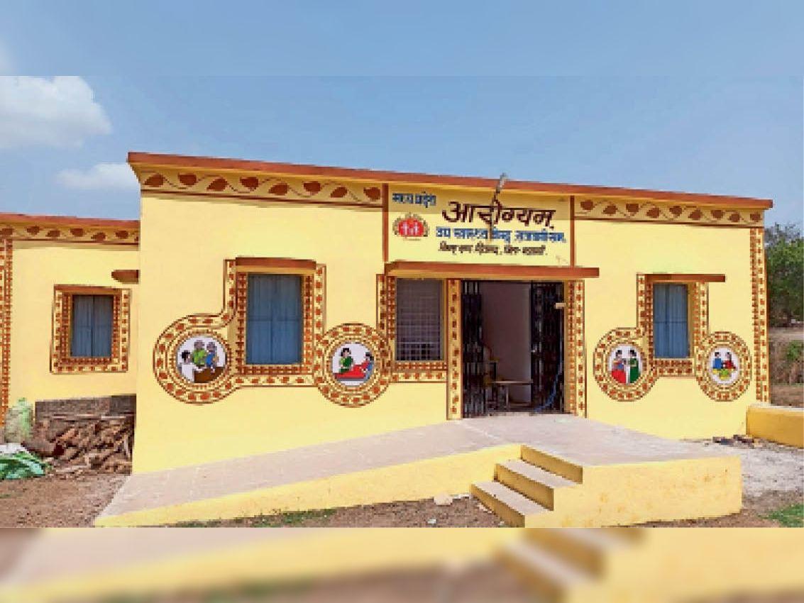 नवीनीकरण होने के बाद तैयार हुआ उपस्वास्थ्य केंद्र। - Dainik Bhaskar