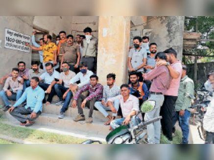 परतापुर. लाइनमैन को थप्पड़ मरने का विरोध करने के लिए जेईएन ऑफिस के बाहर धरना देते कार्मिक। - Dainik Bhaskar