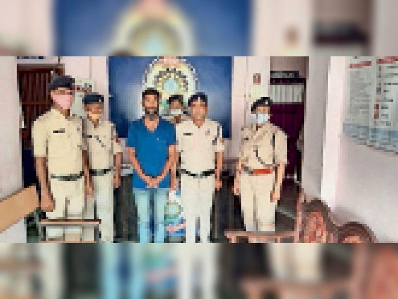 आरोपी को पुलिस ने किया पकड़ा। - Dainik Bhaskar