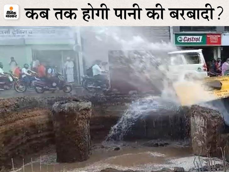 ऐसे होता पानी बरबाद। - Dainik Bhaskar