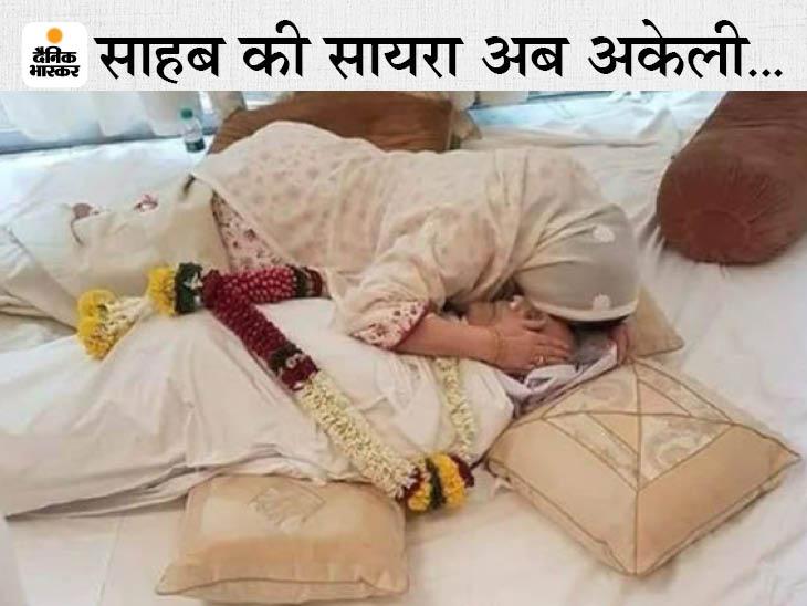 जनाजे से पहले दिलीप कुमार से लिपट कर रोईं सायरा बानो, राजकीय सम्मान से उनकी विदाई पर मोदी को शुक्रिया कहा|बॉलीवुड,Bollywood - Dainik Bhaskar