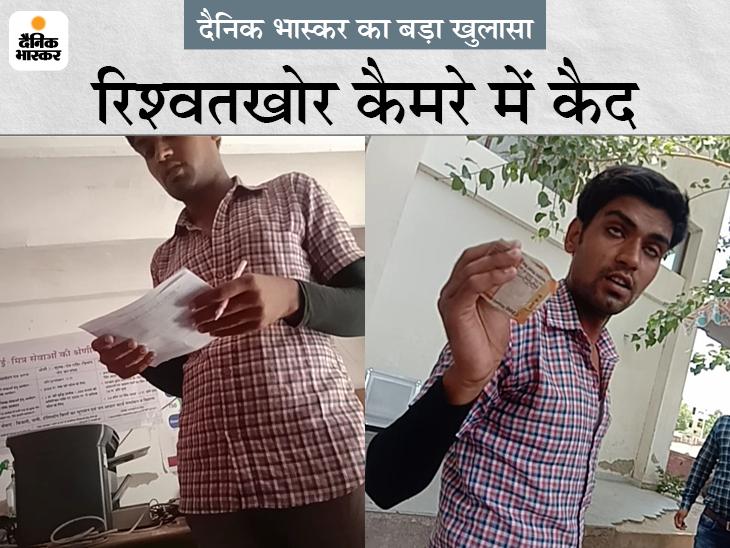 VIDEO देखें, जयपुर निगम में चल रहा था रिश्वत का खेल; कहा- पैसे देंगे तो फास्ट काम होगा, इतनी सैलरी से खर्च थोड़े चलता है|जयपुर,Jaipur - Dainik Bhaskar