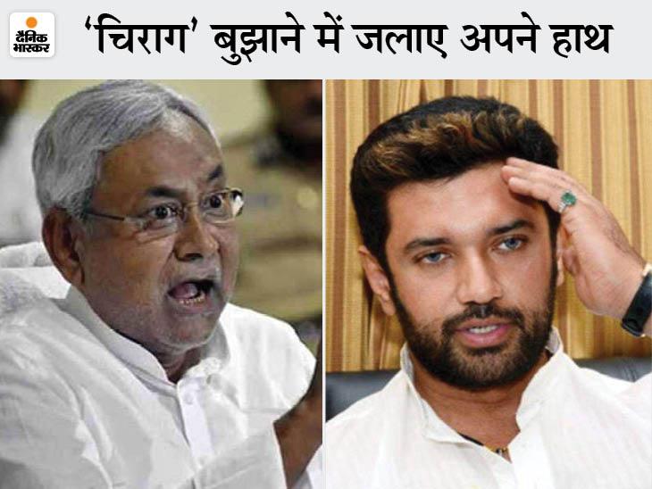 चिराग को कैबिनेट से बाहर रखने के लिए अपनों की बलि दी, 4 मंत्री पद न मिलने पर रूठे नीतीश सिर्फ एक पर माने|बिहार,Bihar - Dainik Bhaskar
