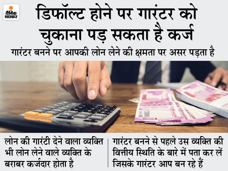 लोन का गारंटर बनने से आपके क्रेडिट स्कोर पर भी पड़ता है असर, गारंटर बनने से पहले इन जरूरी बातों का रखें ध्यान|बिजनेस,Business - Dainik Bhaskar