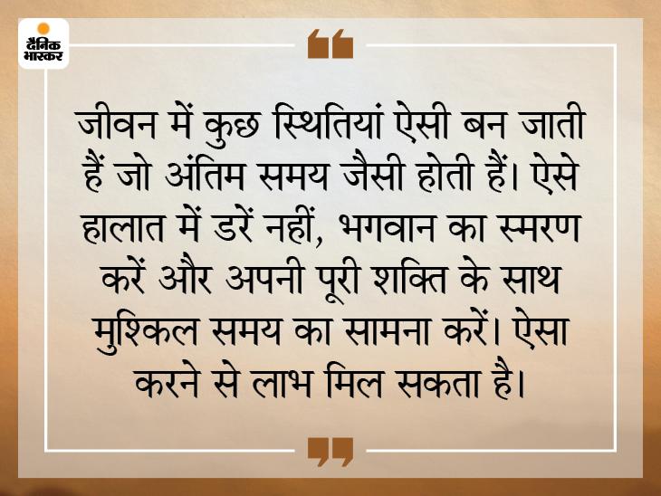 बड़े संकट के समय परमात्मा का ध्यान करें और सकारात्मकता के साथ आगे बढ़ें|धर्म,Dharm - Dainik Bhaskar