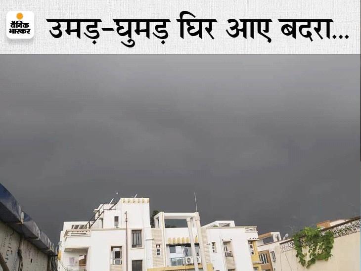 पूर्वी चंपारण, गोपालगंज, सीवान, सीतामढ़ी में अगले 2 से 3 घंटों में बारिश की संभावना, प्रदेश के 7 जिलों में ऑरेंज अलर्ट|बिहार,Bihar - Dainik Bhaskar