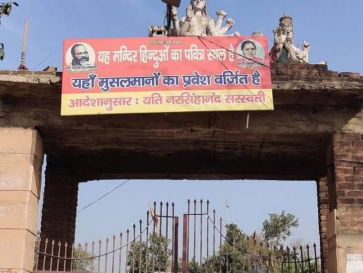 सेवादार जयकुमार ने डासना थाने में दोनों संदिग्धों के खिलाफ केस दर्ज करा दिया है। पुलिस केस की जांच में जुट गई है। - Dainik Bhaskar
