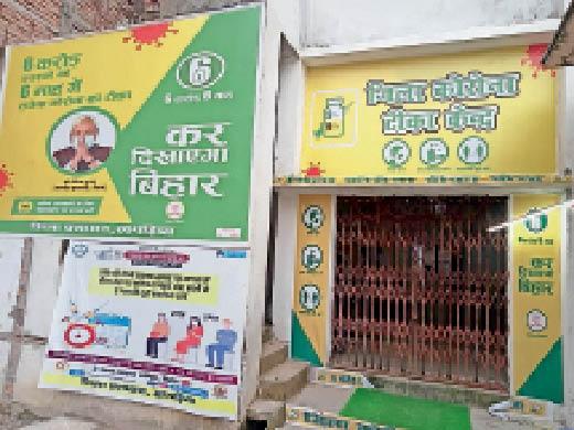 शहर के केएन क्लब में बनाए गए वैक्सीनेशन केंद्र पर बुधवार को भी लटका रहा ताला। - Dainik Bhaskar