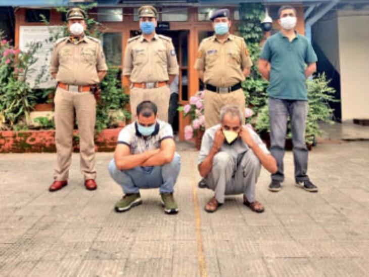 हरियाणा के हिसार के रहने वाले राेशन लाल और उसके बेटे अमनदीप को पुलिस ने ठगी के मामले में पकड़ा है। - Dainik Bhaskar
