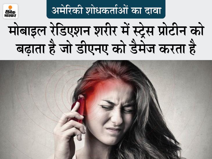 10 साल तक रोजाना 17 मिनट मोबाइल इस्तेमाल करते हैं कैंसर की गांठ बनने का खतरा 60% तक बढ़ जाता है, अमेरिकी वैज्ञानिकों का दावा लाइफ & साइंस,Happy Life - Dainik Bhaskar