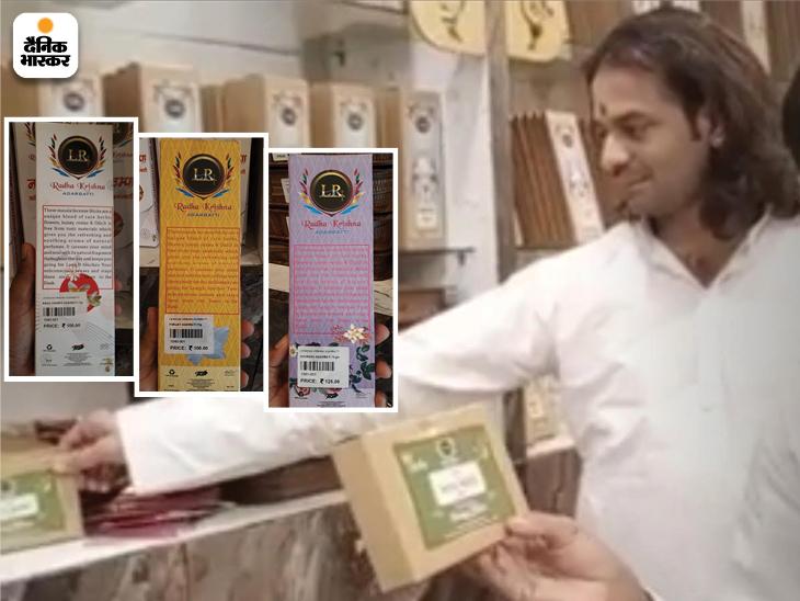 अगरबत्ती के कई ब्रांड हैं। इनके नाम कृष्ण लीला अगरबत्ती, बरसाना, सेवा कुंज, विष्णु प्रिया, निधि वन, वृंदा तुलसी, पारिजात है।