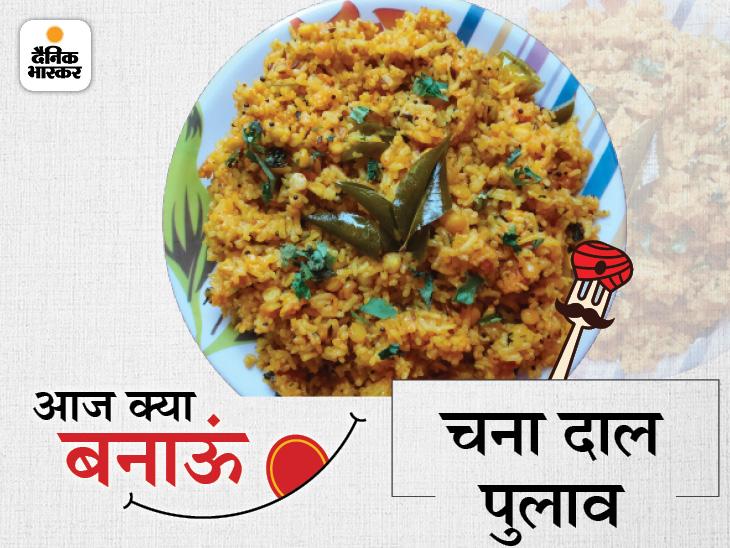 डिनर में कुछ हल्का खाने का मन हो तो चना दाल पुलाव बनाएं, सिर्फ 15 मिनट में हो जाएगा तैयार|लाइफस्टाइल,Lifestyle - Dainik Bhaskar