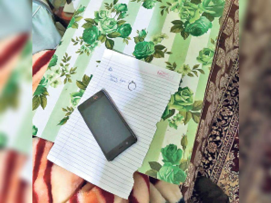 सुसाइड नोट, अंगूठी व मोबाइल। - Dainik Bhaskar