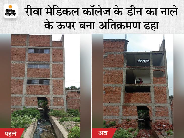 रीवा नगर निगम ने गिराना शुरू किया SS मेडिकल कॉलेज के डीन की बिल्डिंग, ढाई लाख में हुआ ठेका, JCB की जगह हथौड़ा चलने पर बनी सहमति|रीवा,Rewa - Dainik Bhaskar